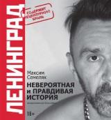 Litres-Ленинград